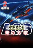 AO6 青の6号(2) 格闘編