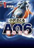 AO6 青の6号(1) 遭遇編