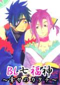 BL七福神~幸せのかたち~(2)