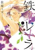 鉄楽レトラ(5)