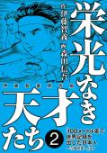 栄光なき天才たち[伊藤智義原作版](2)