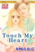 Touch My Heart(2)