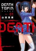 DEATHTOPIA 1巻