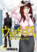 ウロボロス―警察ヲ裁クハ我ニアリ― 6巻