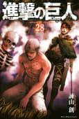 進撃の巨人(28) attack on titan