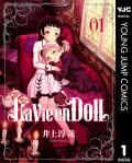 La Vie en Doll ラヴィアンドール(1)