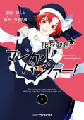 限界聖布☆マジカルパンツァー!(2)