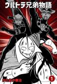 ウルトラ兄弟物語(1)