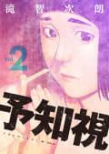 予知視【特装版】(2)