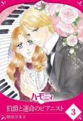 【単話売】伯爵と運命のピアニスト 3話
