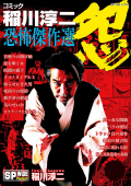 コミック稲川淳二 恐怖傑作選 怨