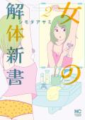 女の解体新書(2)