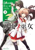 刀使ノ巫女(3)