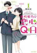 篠崎姫乃の恋心Q&A 1巻