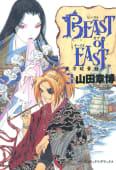 BEAST of EAST(3)