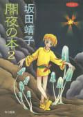 闇夜の本 2