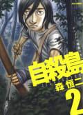 自殺島(2)