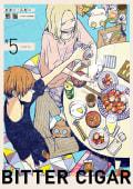 ビター・シガー【分冊版】(5)