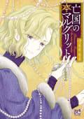 亡国のマルグリット(2) 【ebookjapan限定特典ペーパー付き】