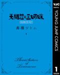 天間荘の三姉妹 スカイハイ(1)