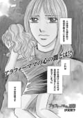 ブラック主婦SP(スペシャル)vol.9~アラフォーママの憂鬱~