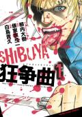 SHIBUYA狂争曲(1)