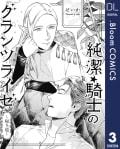 【単話売】純潔☆騎士のグランツライゼ~帰り道~(3)