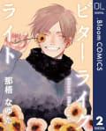 【単話売】ビターライクライト(2)