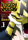 TIGER MASK -シャドウ・オブ・ジャスティス-(1)