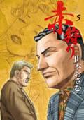 赤狩り THE RED RAT IN HOLLYWOOD(5)