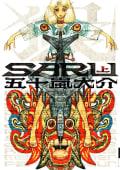 SARU(上)