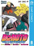 BORUTO-ボルト- -NARUTO NEXT GENERATIONS-(8)