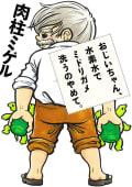 おじいちゃん、水素水でミドリガメ洗うのやめて。