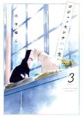 ゴジュッセンチの一生3【電子限定特典付き】