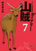 山賊ダイアリー(7)
