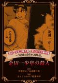 金田一少年の事件簿と犯人たちの事件簿 一つにまとめちゃいました。(8)金田一少年の殺人