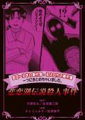 金田一少年の事件簿と犯人たちの事件簿 一つにまとめちゃいました。(7)悲恋湖伝説殺人事件