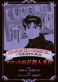 金田一少年の事件簿と犯人たちの事件簿 一つにまとめちゃいました。(6)タロット山荘殺人事件