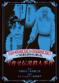 金田一少年の事件簿と犯人たちの事件簿 一つにまとめちゃいました。(5)雪夜叉伝説殺人事件
