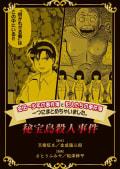 金田一少年の事件簿と犯人たちの事件簿 一つにまとめちゃいました。(4)秘宝島殺人事件