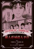 金田一少年の事件簿と犯人たちの事件簿 一つにまとめちゃいました。(3)蝋人形城殺人事件