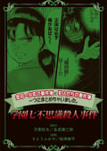 金田一少年の事件簿と犯人たちの事件簿 一つにまとめちゃいました。(2)学園七不思議殺人事件