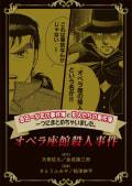 金田一少年の事件簿と犯人たちの事件簿 一つにまとめちゃいました。(1)オペラ座館殺人事件