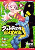 ウルトラ怪獣擬人化計画 feat.POP Comic code(6)