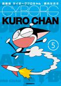 新装版 サイボーグクロちゃん(5)