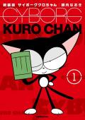 新装版 サイボーグクロちゃん(1)