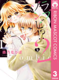 ラブゾンビ!? 2 ~the kiss~(3)