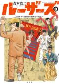 ルーザーズ~日本初の週刊青年漫画誌の誕生~ 3巻