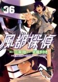 風都探偵(6)