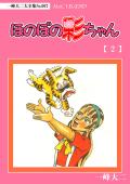 【デジタルリマスター版】ほのぼの彩ちゃん(2)